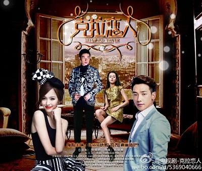 "Sutradara Drama Cina ""Diamond Lover"" Puji Rain"
