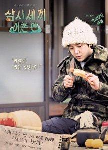 Jang Geun Suk Dikeluarkan Produser Dari Acara 'Three Meals A Day'