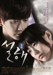 Film Terbaru Park Hae Jin Bergenre Romantis