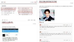 Salah Sebut Nama, Fans EXO Kritik Diri Sendiri