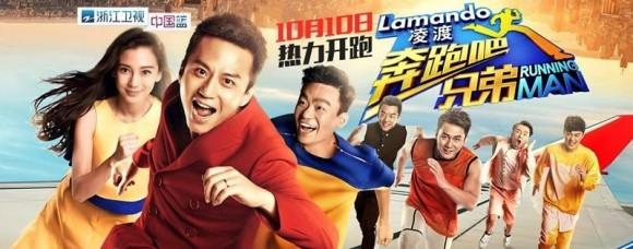 """Lagi! """"Running Man"""" Versi Cina Gagal Syuting Gara-gara Fans"""