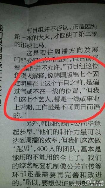 "Netizens Marah Gara-gara Komentar ""Hurry Up, Brother!"" Terhadap Para Pemain ""Running Man"""