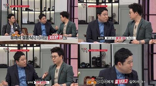 Besar Sumbangan Yang Diberikan Moon Hee Jun Untuk Pernikahan Yoo Jae Suk