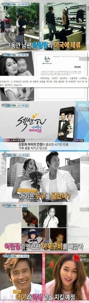 Anak Pertama Lebih Mirip Lee Byung Hun atau Lee Min Jung?