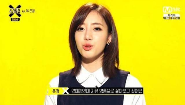 Eunjung T-ara Ungkapkan Perasaannya Menjadi Selebriti