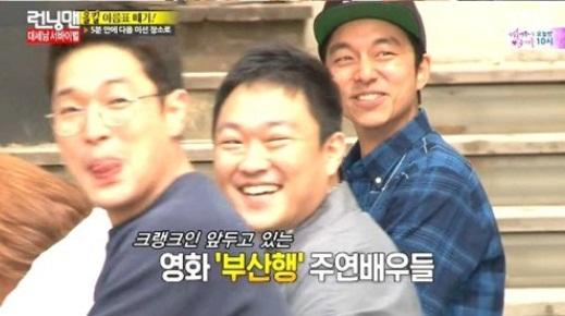 Gong Yoo Muncul Sebagai Kejutan Pada Running Man