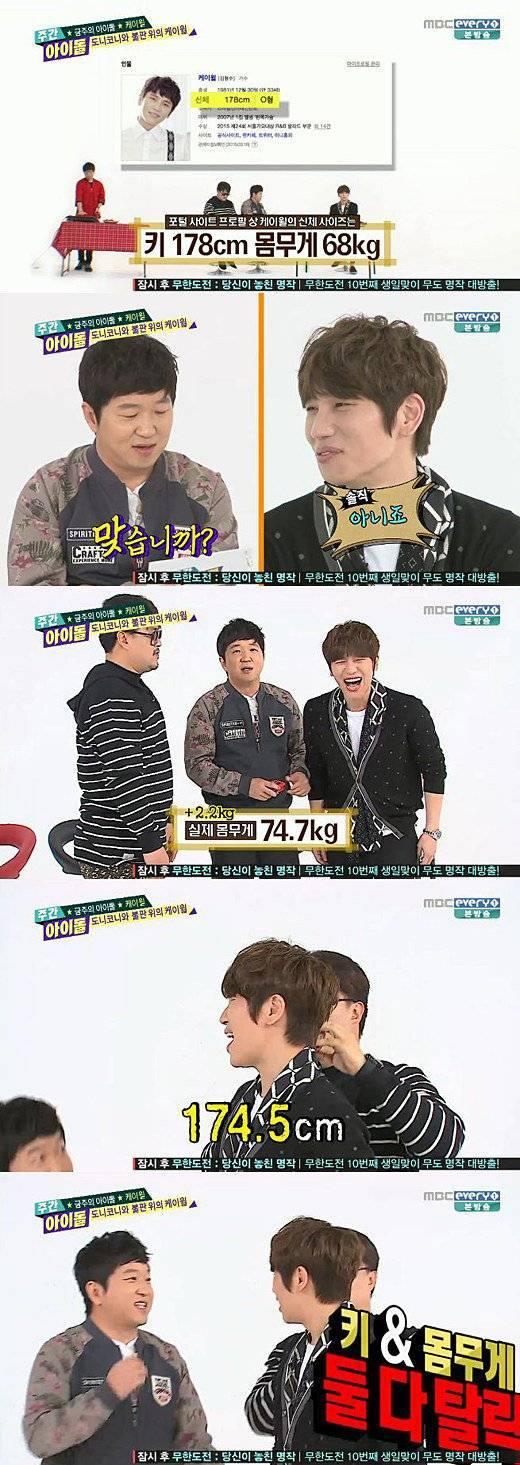 """Jung Hyung Don dan Defconn Ungkap Tinggi Asli K.Will Di """"Weekly Idol"""""""