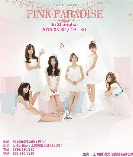 A Pink Akan Konser Di Cina