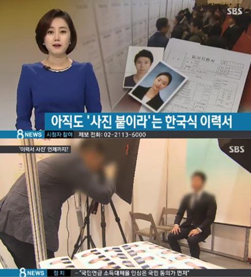 Warga Korea Marah Terhadap Persyaratan Fisik Para Pencari Karyawan