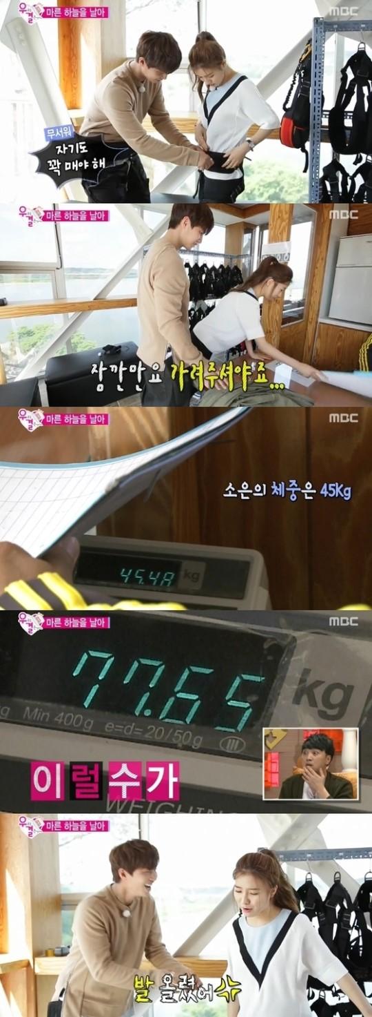 Berapa Berat Badan Kim So Eun Sebenarnya?
