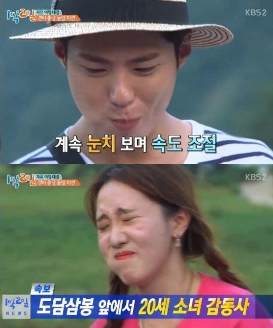 Lagi, Park Bo Gum Tunjukkan Sikap Baiknya2