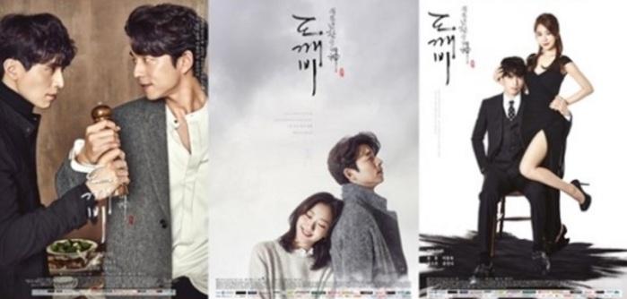 poster-pasangan-drama-tvn-goblin-2