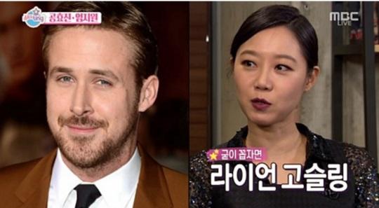 Ryan Gaslling dan Gong Hyo Jin