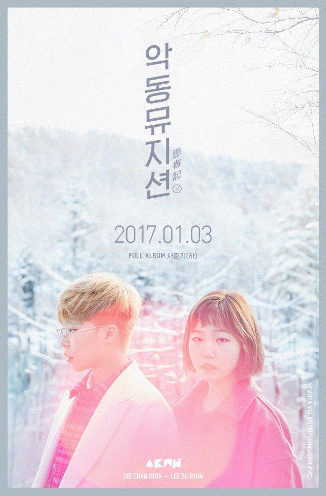 suhyun-tampil-dewasa-dalam-poster-teaser-comeback-akdong-musician-2